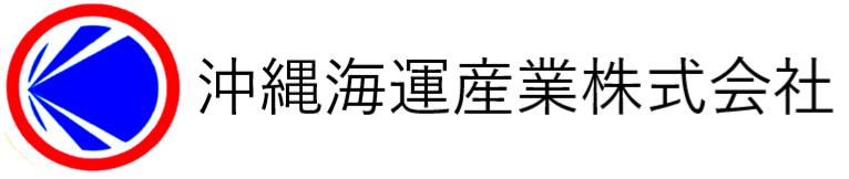 沖縄海運産業株式会社